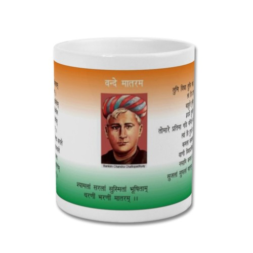 Fantaboy Indian National  song printed Coffee Mug