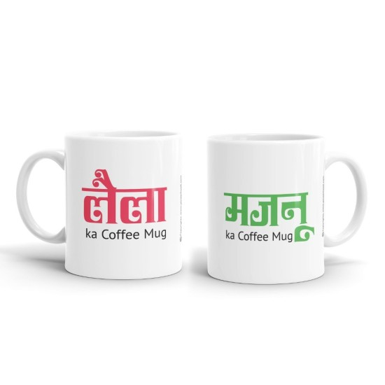 "FantaBoy Best Wedding Gifts with""Laila & Majnu Ka Coffee Mug "" Printed Beautiful Coffee Mug for Your Friend.Husband,Wife,Boyfriend,Girlfriend,Fiance,Finacee,Sister,Father,Mother,Brother,on Wedding , Anniversary,Birthday Or Any Special Day"
